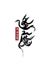 大魔王的佛系日常