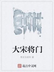 大宋将门 作者:青史尽成灰