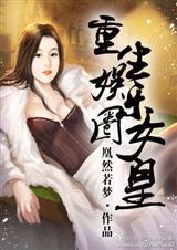 重生娱乐圈女皇(全本)