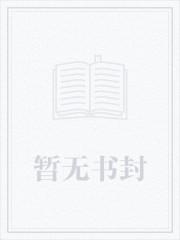 虚拟囚笼 作者:苏庸