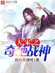 大宋之奇葩战神