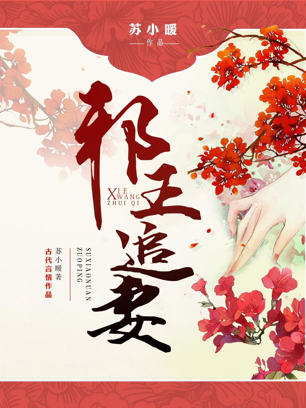 普辉小说 邪王追妻